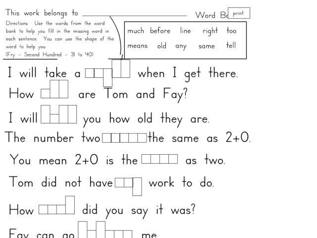 Fry Words Worksheets - humorholics