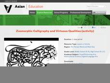 Zoomorphic Calligraphy and Virtuous Qualities Lesson Plan