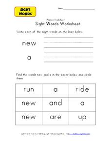 Sight Words Worksheet
